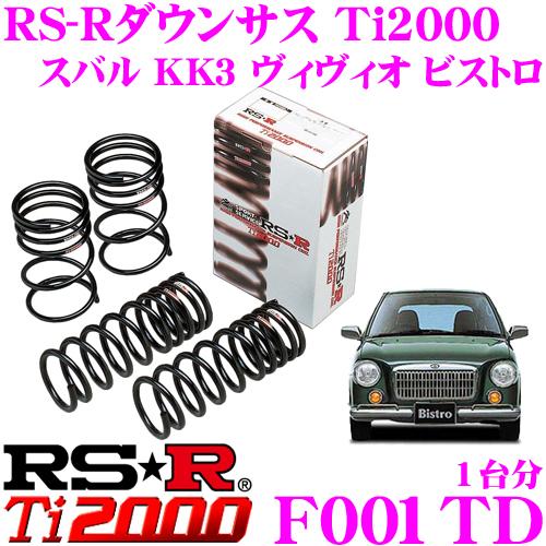 RS-R Ti2000 ローダウンサスペンション F001TD スバル KK3 ヴィヴィオ ビストロ用 ダウン量 F 45~40mm R 30~25mm 【ヘタリ永久保証付き】