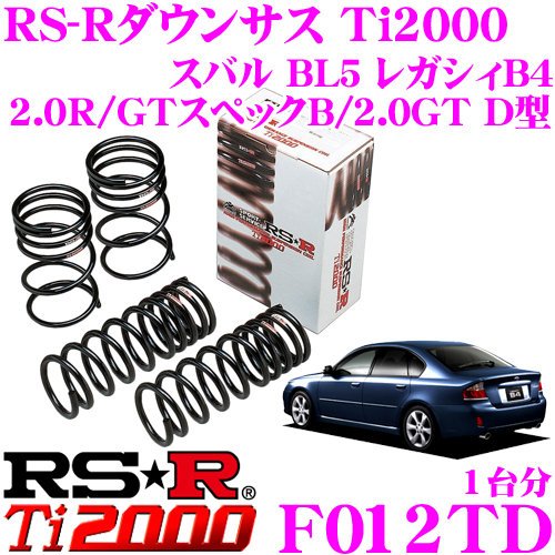 RS-R Ti2000 ローダウンサスペンション F012TD スバル BL5 レガシィB4 2.0R/GTスペックB/2.0GT D型用 ダウン量 F 40~35mm R 25~20mm 【ヘタリ永久保証付き】