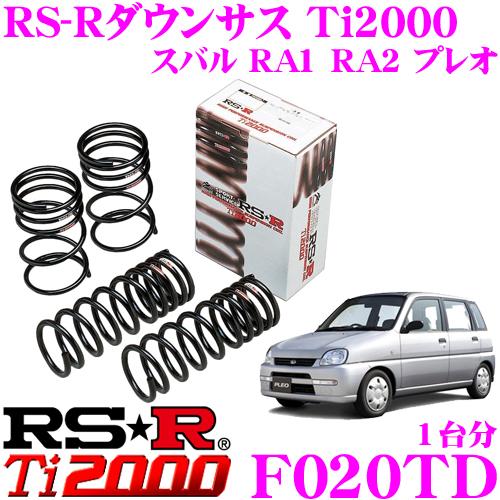 RS-R Ti2000 ローダウンサスペンション F020TD スバル RA1 RA2 プレオ用 ダウン量 F 40~35mm R 30~25mm 【ヘタリ永久保証付き】