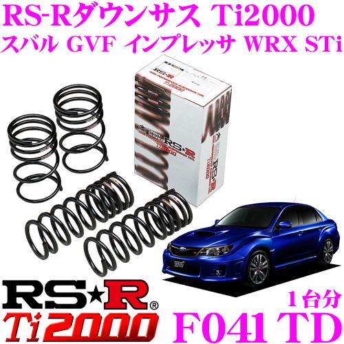 RS-R Ti2000 ローダウンサスペンション F041TD スバル GVF インプレッサ WRX STi用 ダウン量 F 25~20mm R 15~10mm 【ヘタリ永久保証付き】