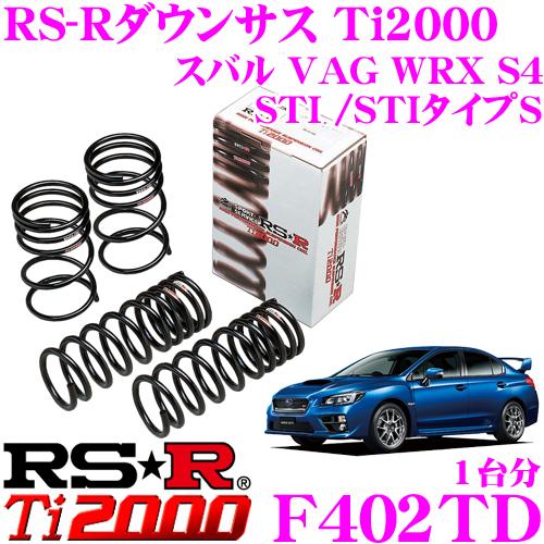 RS-R Ti2000 ローダウンサスペンション F402TD スバル VAB WRX STI STIタイプS用 ダウン量 F 15~10mm R 15~10mm 【ヘタリ永久保証付き】