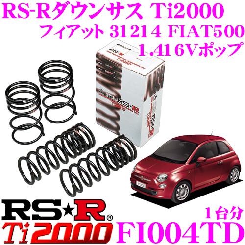 RS-R Ti2000 ローダウンサスペンション FI004TDフィアット 31214 FIAT500 1.4 16Vポップ用ダウン量 F 25~20mm R 30~25mm【ヘタリ永久保証付き】