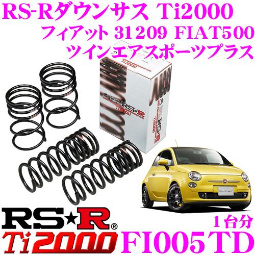 RS-R Ti2000 ローダウンサスペンション FI005TD フィアット 31209 FIAT500 ツインエアスポーツプラス用 ダウン量 F 25~20mm R 35~30mm 【ヘタリ永久保証付き】