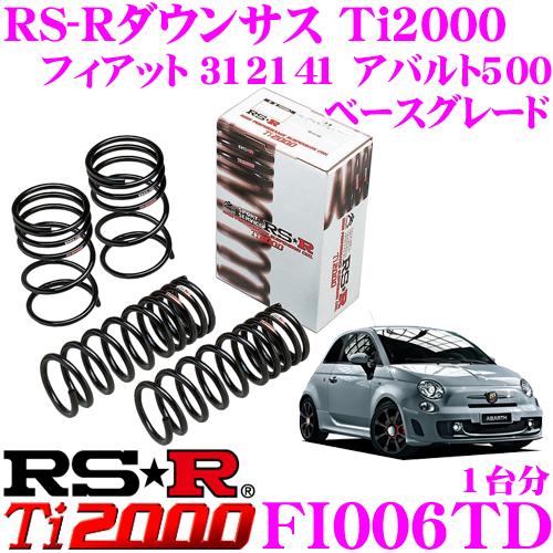 RS-R Ti2000 ローダウンサスペンション FI006TDフィアット 312141 アバルト500 ベースグレード用ダウン量 F 15~10mm R 30~25mm【ヘタリ永久保証付き】