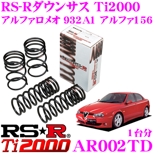 RS-R Ti2000 ローダウンサスペンション AR002TDアルファロメオ 932A1 アルファ156 2.5/V6/24V用ダウン量 F 10~5mm R 25~20mm【ヘタリ永久保証付き】