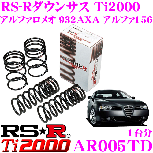 RS-R Ti2000 ローダウンサスペンション AR005TD アルファロメオ 932AXA アルファ156用 ダウン量 F 45~40mm R 35~30mm 【ヘタリ永久保証付き】