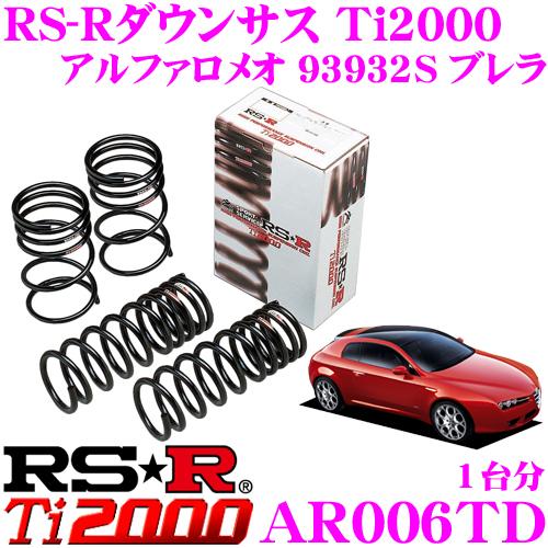 RS-R Ti2000 ローダウンサスペンション AR006TD アルファロメオ 93932S ブレラ用 ダウン量 F 25~20mm R 25~20mm 【ヘタリ永久保証付き】
