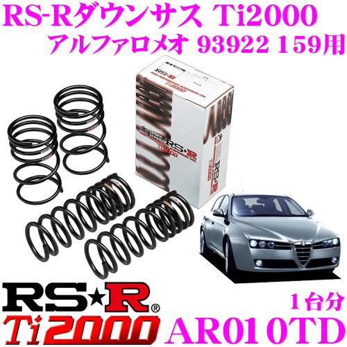 RS-R Ti2000 ローダウンサスペンション AR010TD アルファロメオ 93922 159 2.2JTS用 ダウン量 F 35~30mm R 35~30mm 【ヘタリ永久保証付き】