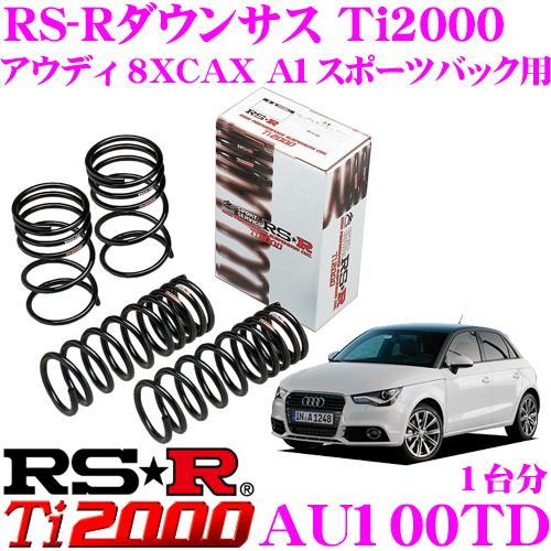 RS-R Ti2000 ローダウンサスペンション AU100TD アウディ 8XCAX A1スポーツバック用 ダウン量 F 25~20mm R 25~20mm 【ヘタリ永久保証付き】