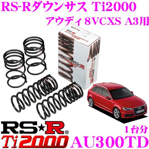 RS-R Ti2000 ローダウンサスペンション AU300TD アウディ 8VCXS A3用 ダウン量 F 20~15mm R 25~20mm 【ヘタリ永久保証付き】