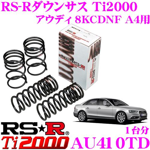 RS-R Ti2000 ローダウンサスペンション AU410TD アウディ 8KCDNF A4 2.0TFSIクワトロ用 ダウン量 F 35~30mm R 20~15mm 【ヘタリ永久保証付き】