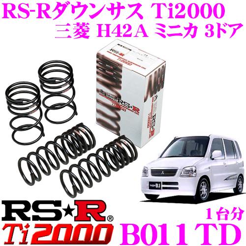 RS-R Ti2000ローダウンサスペンション B011TD三菱 H42A ミニカ 3ドア用ダウン量 F 30~25mm R 40~35mm【ヘタリ永久保証付き】