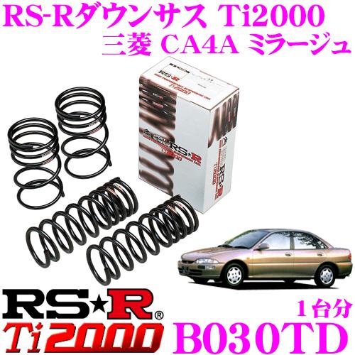 RS-R Ti2000ローダウンサスペンション B030TD 三菱 CA4A ミラージュ用 ダウン量 F 40~35mm R 20~15mm 【ヘタリ永久保証付き】