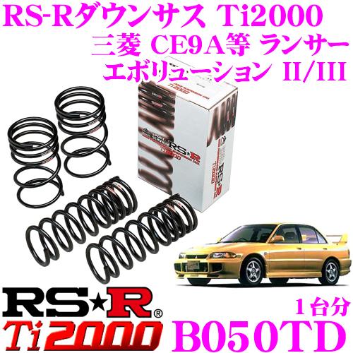 RS-R Ti2000ローダウンサスペンション B050TD 三菱 CE9A等 ランサー エボリューション II/III用 ダウン量 F 40~35mm R 20~15mm 【ヘタリ永久保証付き】