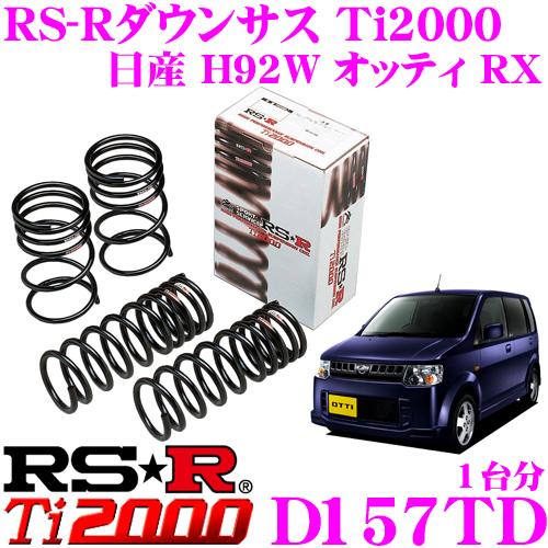 RS-R Ti2000ローダウンサスペンション B157TD日産 H92W オッティ RX用ダウン量 F 40~35mm R 35~30mm【ヘタリ永久保証付き】
