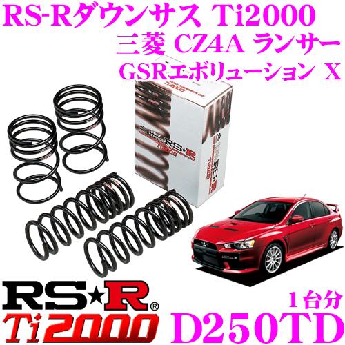 RS-R Ti2000ローダウンサスペンション B250TD 三菱 CZ4A ランサー GSRエボリューション X用 ダウン量 F 30~25mm R 25~20mm 【ヘタリ永久保証付き】