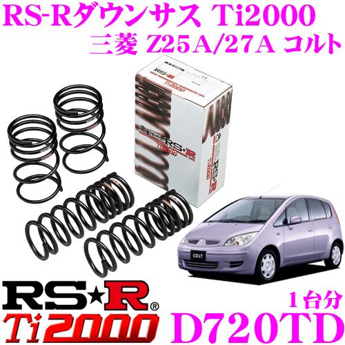 RS-R Ti2000ローダウンサスペンション B720TD三菱 Z25A/27A コルト用ダウン量 F 45~40mm R 35~30mm【ヘタリ永久保証付き】