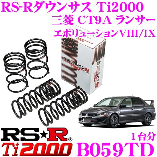 RS-R Ti2000ローダウンサスペンション B059TD 三菱 CT9A ランサー エボリューションVIII/IX用 ダウン量 F 30~25mm R 15~10mm 【ヘタリ永久保証付き】