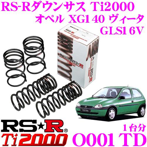 RS-R Ti2000ローダウンサスペンション O001TDオペル XG140 ヴィータ GLS16V用ダウン量 F 20~15mm R 15~10mm【ヘタリ永久保証付き】