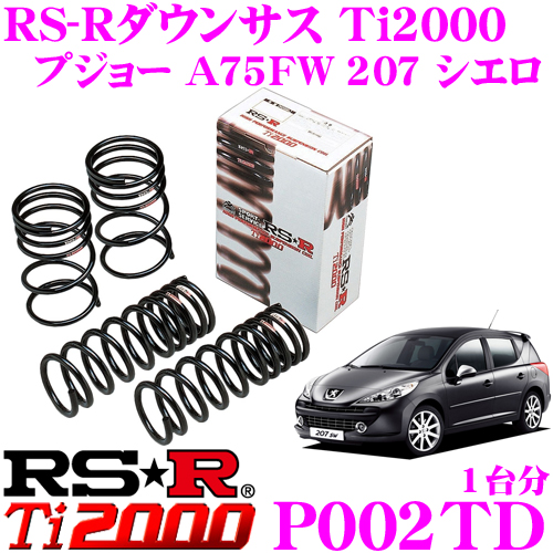RS-R Ti2000ローダウンサスペンション P002TD プジョー A75FW 207 シエロ用 ダウン量 F 25~20mm R 30~25mm 【ヘタリ永久保証付き】