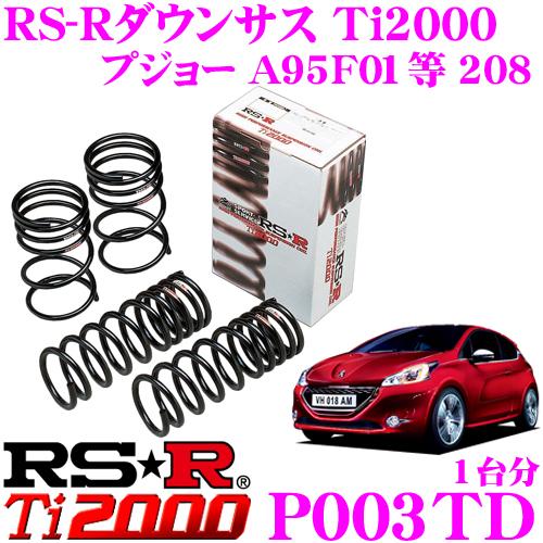 RS-R Ti2000ローダウンサスペンション P003TDプジョー A95F01等 208用ダウン量 F 15~10mm R 30~25mm【ヘタリ永久保証付き】