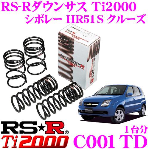 RS-R Ti2000ローダウンサスペンション C001TDシボレー HR51S クルーズ用ダウン量 F 55~50mm R 50~45mm【ヘタリ永久保証付き】