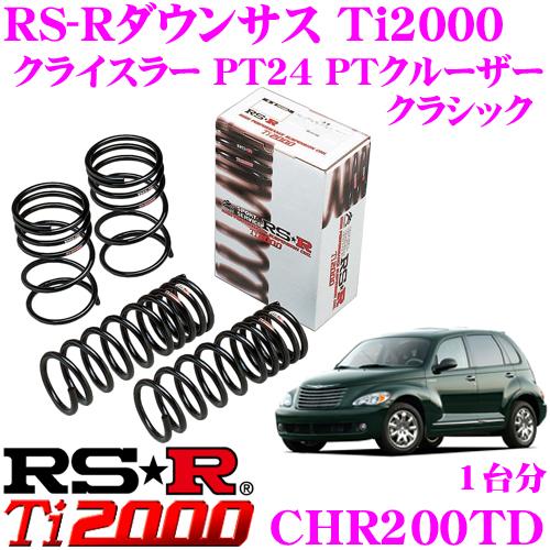RS-R Ti2000ローダウンサスペンション CHR200TD クライスラー PT24 PTクルーザー クラシック用 ダウン量 F 35~30mm R 55~50mm 【ヘタリ永久保証付き】