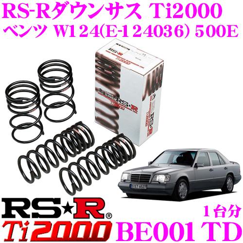 RS-R Ti2000ローダウンサスペンション BE001TD メルセデスベンツ W124(E-124036) 500E用 ダウン量 F 25~20mm R 20~15mm 【ヘタリ永久保証付き】