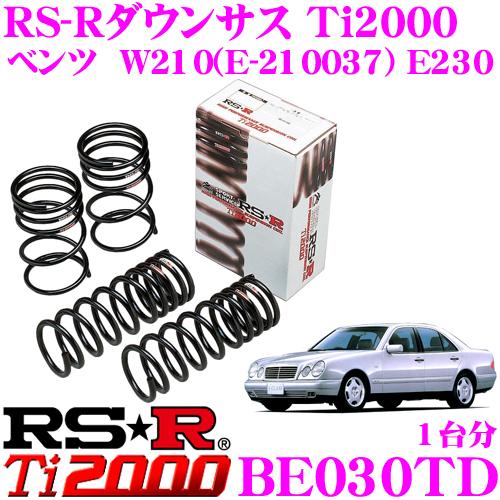 RS-R Ti2000ローダウンサスペンション BE030TDメルセデスベンツ W210(E-210037) E230用ダウン量 F 50~45mm R 40~35mm【ヘタリ永久保証付き】