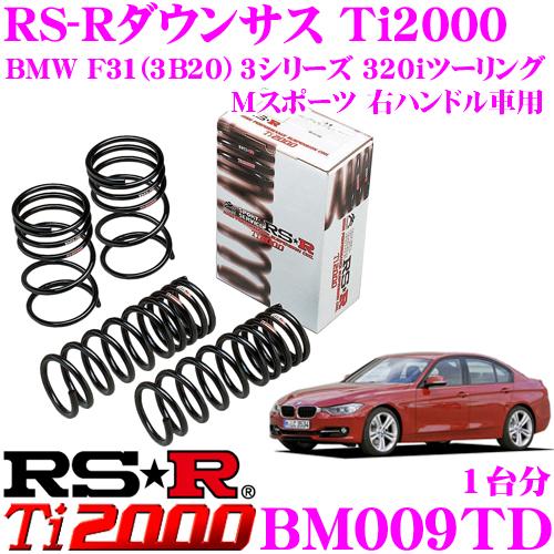 RS-R Ti2000ローダウンサスペンション BM009TD BMW F31(3B20) 3シリーズ 320iツーリング Mスポーツ 右ハンドル車用 ダウン量 F 20~15mm R 10~5mm 【ヘタリ永久保証付き】