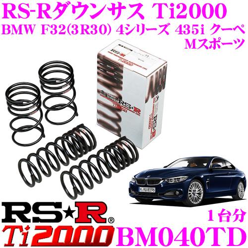 RS-R Ti2000ローダウンサスペンション BM040TD BMW F32(3R30) 4シリーズ 435i クーペ Mスポーツ用 ダウン量 F 15~10mm R 15~10mm 【ヘタリ永久保証付き】