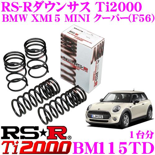 RS-R Ti2000ローダウンサスペンション BM115TDBMW XM15 MINI クーパー(F56)用ダウン量 F 25~20mm R 35~30mm【ヘタリ永久保証付き】