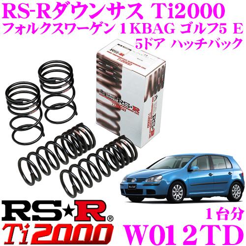 RS-R Ti2000ローダウンサスペンション W012TD フォルクスワーゲン 1KBAG ゴルフ5 E 5ドア ハッチバック用 ダウン量 F 25~20mm R 35~30mm 【ヘタリ永久保証付き】