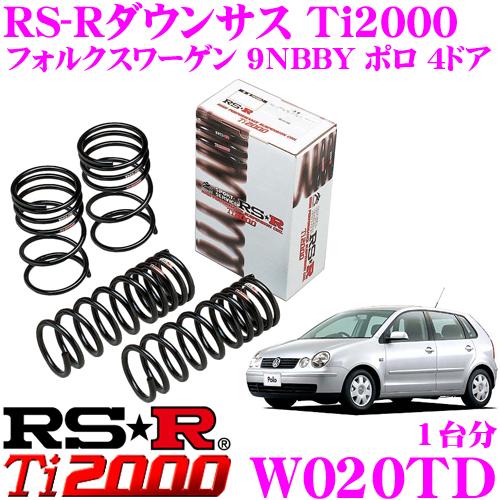 RS-R Ti2000ローダウンサスペンション W020TD フォルクスワーゲン 9NBBY ポロ 4ドア 用 ダウン量 F 30~25mm R 35~30mm 【ヘタリ永久保証付き】