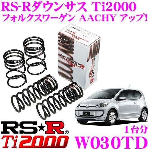RS-R Ti2000ローダウンサスペンション W030TD フォルクスワーゲン AACHY アップ UP!用 ダウン量 F30~25mm R 35~30mm 【ヘタリ永久保証付き】