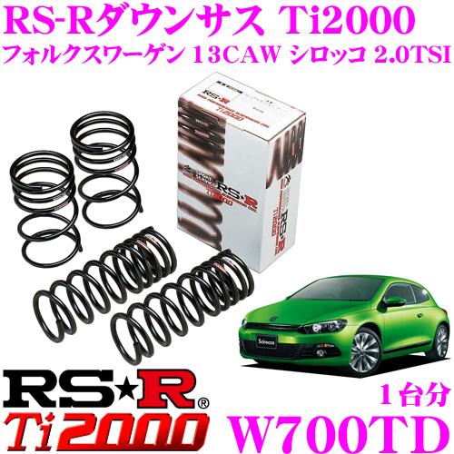 RS-R Ti2000ローダウンサスペンション W700TDフォルクスワーゲン 13CAW シロッコ 2.0TSI用ダウン量 F25~20mm R 25~20mm【ヘタリ永久保証付き】