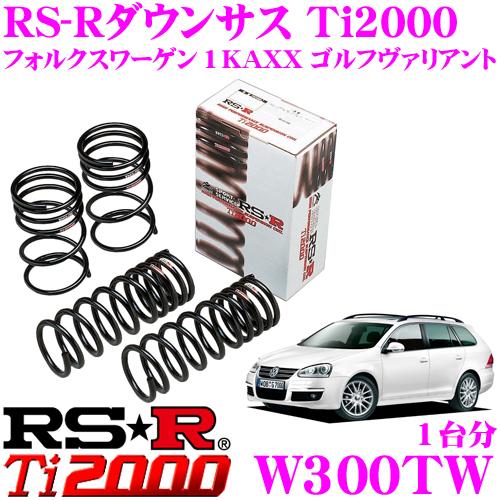 RS-R Ti2000ローダウンサスペンション W300TW フォルクスワーゲン 1KAXX ゴルフヴァリアント用 ダウン量 F 20~15mm R 20~15mm 【ヘタリ永久保証付き】