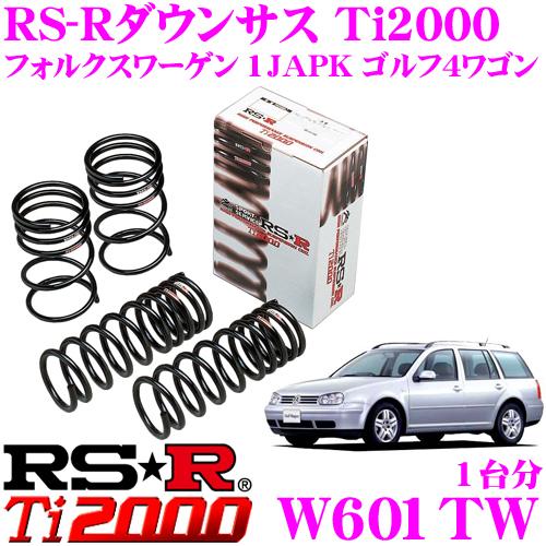 RS-R Ti2000ローダウンサスペンション W601TWフォルクスワーゲン 1JAPK ゴルフ4ワゴン GLi用ダウン量 F 25~20mm R 25~20mm【ヘタリ永久保証付き】