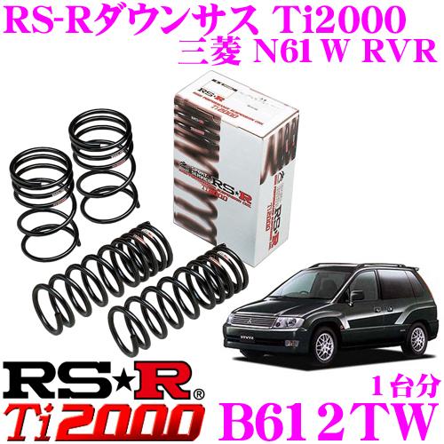 RS-R Ti2000ローダウンサスペンション B612TW三菱 N61W RVR用ダウン量 F 45~40mm R 25~20mm【ヘタリ永久保証付き】