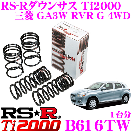 RS-R Ti2000ローダウンサスペンション B616TW 三菱 GA3W RVR G 4WD用 ダウン量 F 35~30mm R 35~30mm 【ヘタリ永久保証付き】