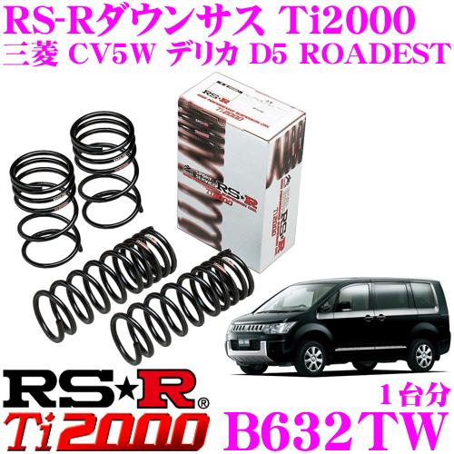 RS-R Ti2000ローダウンサスペンション B632TW三菱 CV5W 19/05~ デリカ D5 ROADEST用ダウン量 F 40~35mm R 35~30mm【ヘタリ永久保証付き】