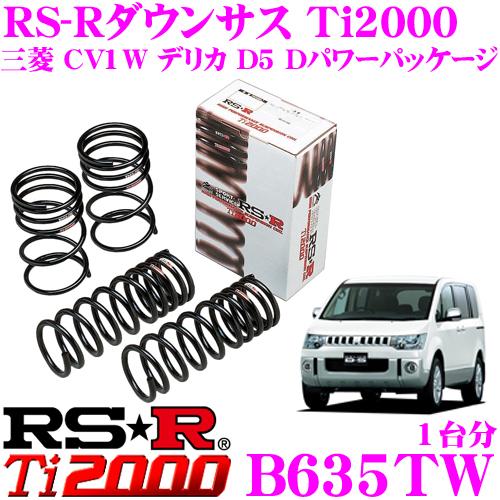 RS-R Ti2000ローダウンサスペンション B635TW 三菱 CV1W デリカ D5 Dパワーパッケージ用 ダウン量 F 50~45mm R 50~45mm 【ヘタリ永久保証付き】