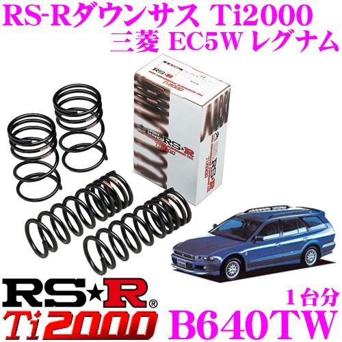 RS-R Ti2000ローダウンサスペンション B640TW 三菱 EC5W レグナム セルフレベライザー車不可用 ダウン量 F 35~30mm R 45~40mm 【ヘタリ永久保証付き】