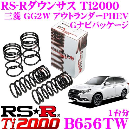RS-R Ti2000ローダウンサスペンション B656TW 三菱 GG2W アウトランダーPHEV Gナビパッケージ用 ダウン量 F 30~25mm R 30~25mm 【ヘタリ永久保証付き】