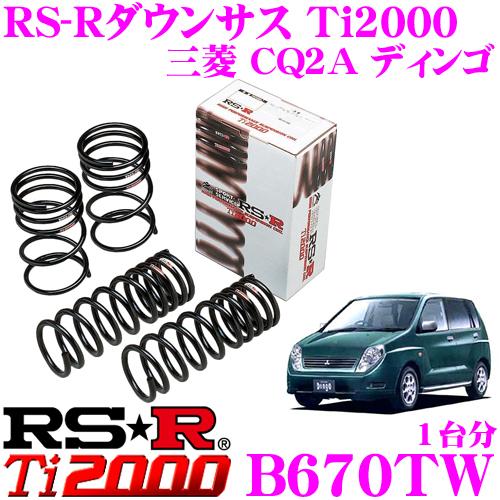 RS-R Ti2000ローダウンサスペンション B670TW 三菱 CQ2A ディンゴ用 ダウン量 F 40~35mm R 35~30mm 【ヘタリ永久保証付き】