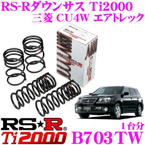 RS-R Ti2000ローダウンサスペンション B703TW三菱 CU4W エアトレック用ダウン量 F 40~35mm R 25~20mm【ヘタリ永久保証付き】