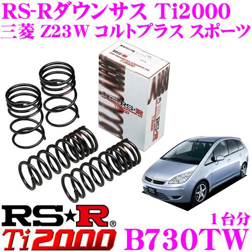 RS-R Ti2000ローダウンサスペンション B730TW三菱 Z23W コルトプラス スポーツ用ダウン量 F 45~40mm R 35~30mm【ヘタリ永久保証付き】
