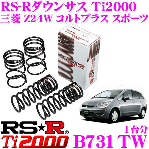 RS-R Ti2000ローダウンサスペンション B731TW三菱 Z24W コルトプラス スポーツ用ダウン量 F 40~35mm R 30~25mm【ヘタリ永久保証付き】