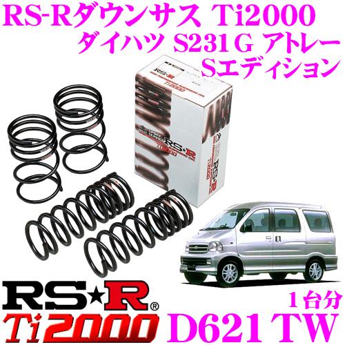 RS-R Ti2000ローダウンサスペンション D621TWダイハツ S231G アトレー Sエディション用ダウン量 F 30~25mm R 25~20mm【ヘタリ永久保証付き】
