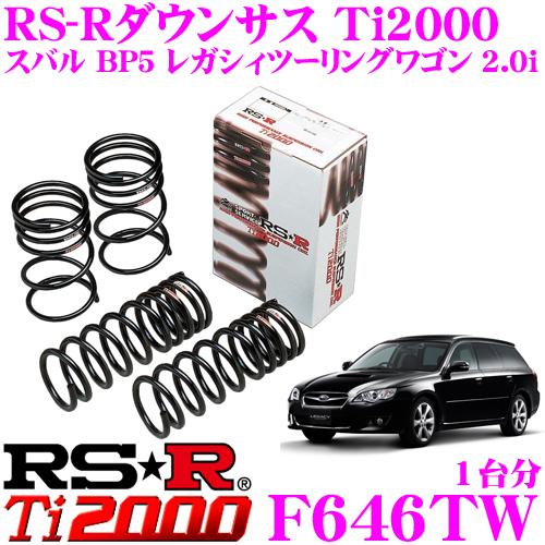 RS-R Ti2000ローダウンサスペンション F646TW スバル BP5 レガシィツーリングワゴン 2.0i用 ダウン量 F 50~45mm R 40~35mm 【ヘタリ永久保証付き】